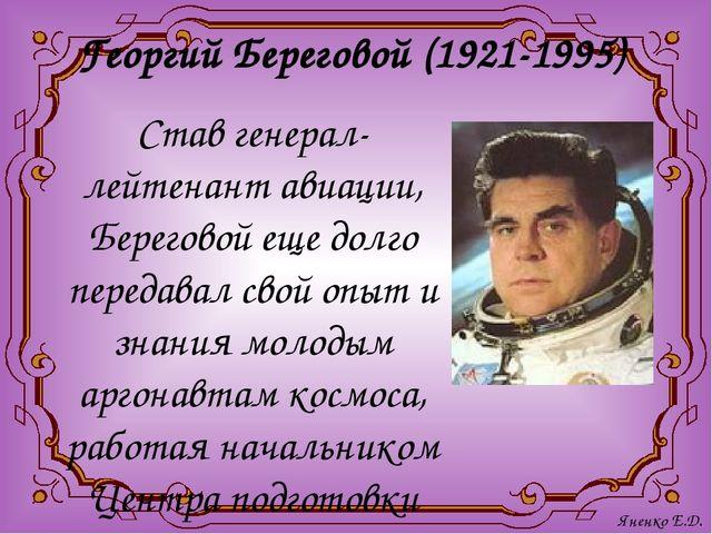 Георгий Береговой (1921-1995) Став генерал-лейтенант авиации, Береговой еще д...