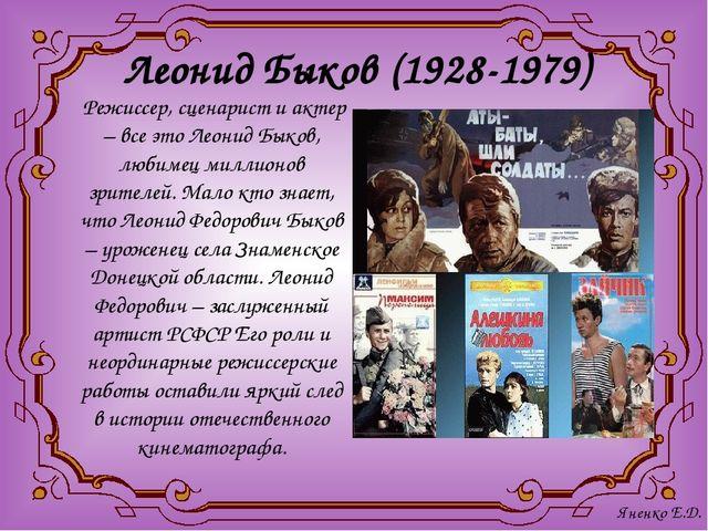 Леонид Быков (1928-1979) Режиссер, сценарист и актер – все это Леонид Быков,...