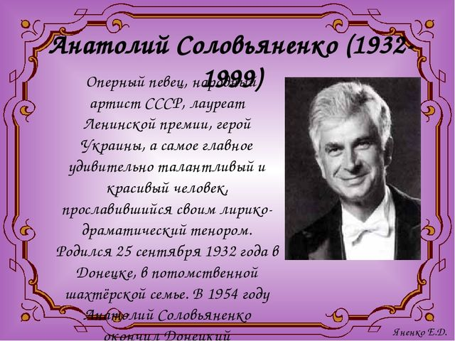 Анатолий Соловьяненко (1932-1999) Оперный певец, народный артист CССР, лауреа...