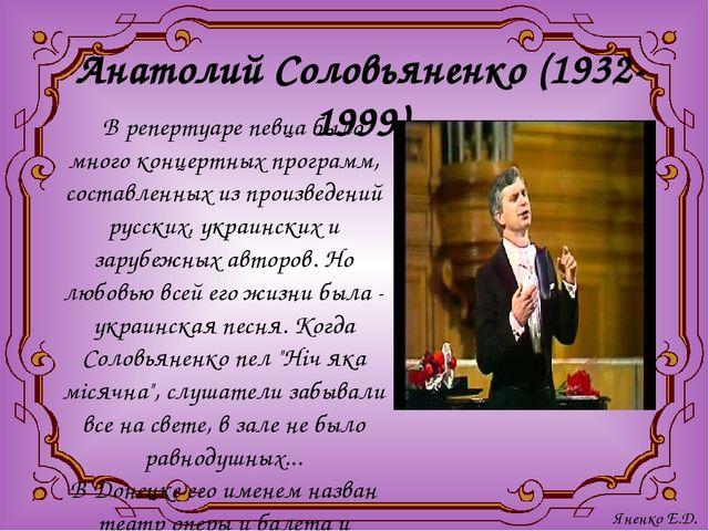 Анатолий Соловьяненко (1932-1999) В репертуаре певца было много концертных пр...