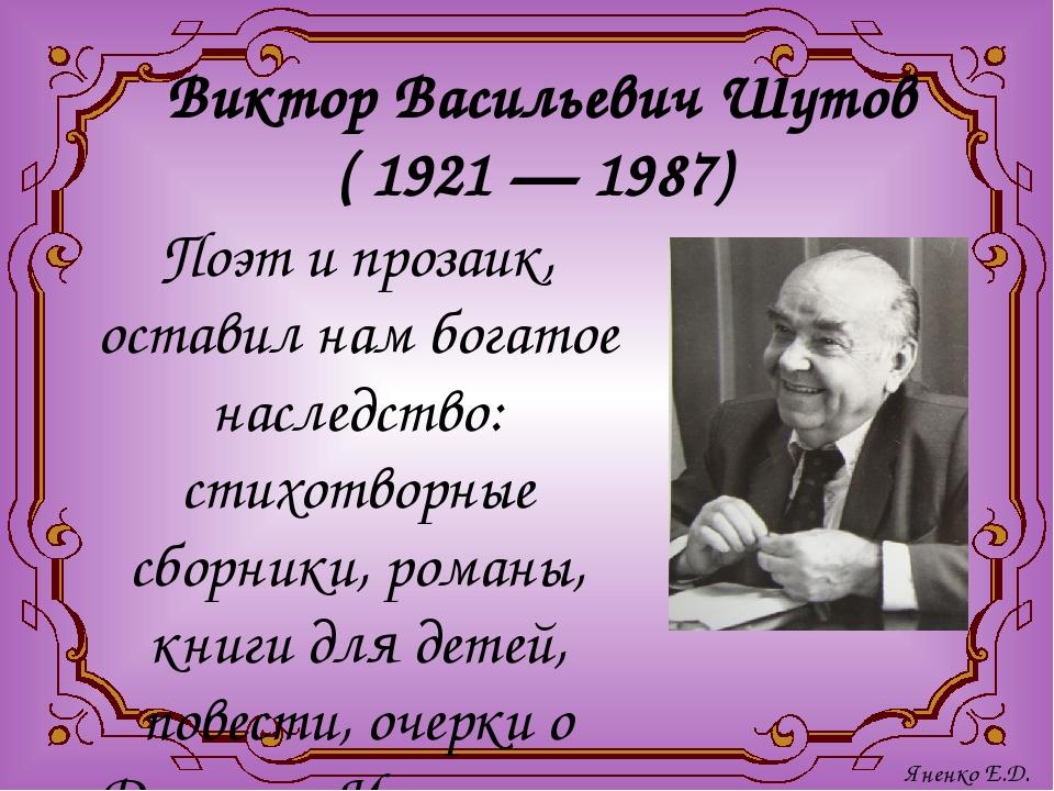 Виктор Васильевич Шутов ( 1921 — 1987) Поэт и прозаик, оставил нам богатое на...