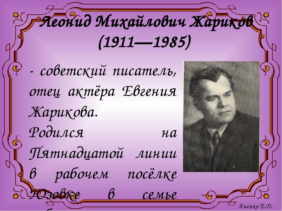 Леонид Михайлович Жариков (1911—1985) - советский писатель, отец актёра Евген...