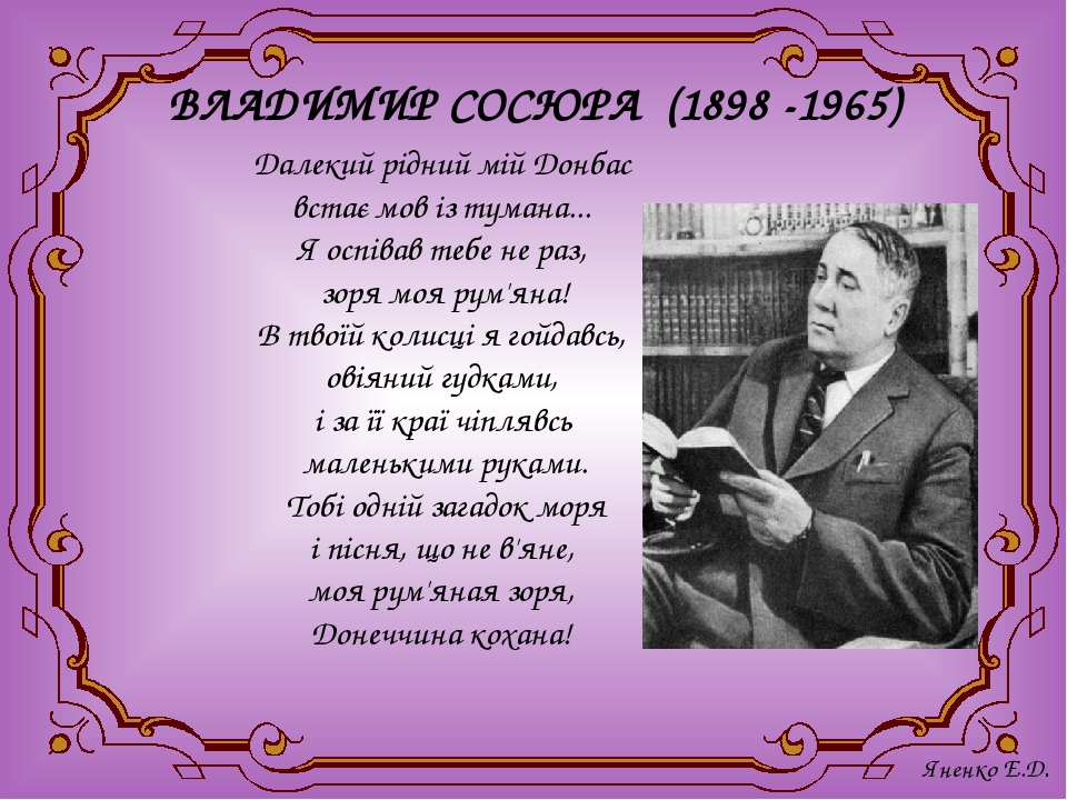 ВЛАДИМИР СОСЮРА (1898 -1965) Далекий рідний мій Донбас встає мов із тумана......
