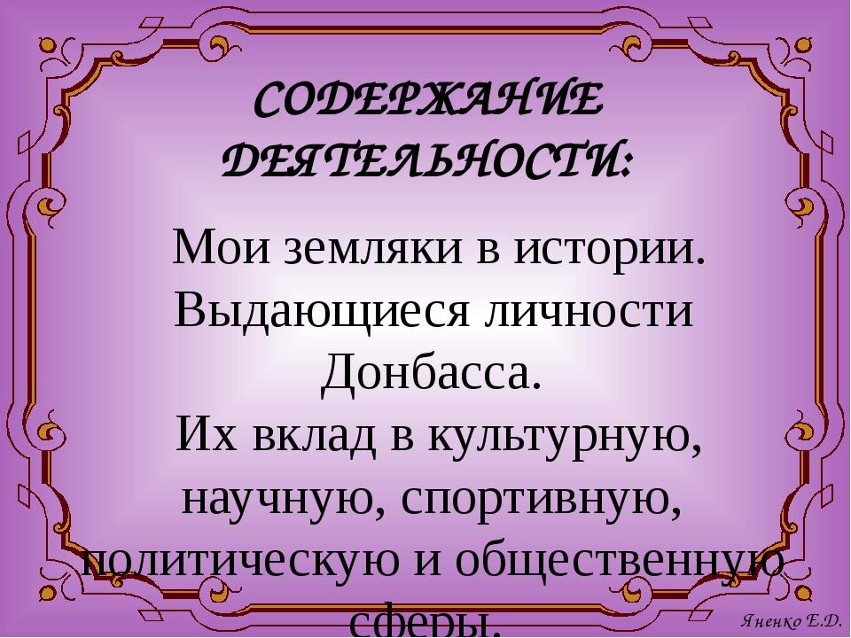 СОДЕРЖАНИЕ ДЕЯТЕЛЬНОСТИ: Мои земляки в истории. Выдающиеся личности Донбасса....