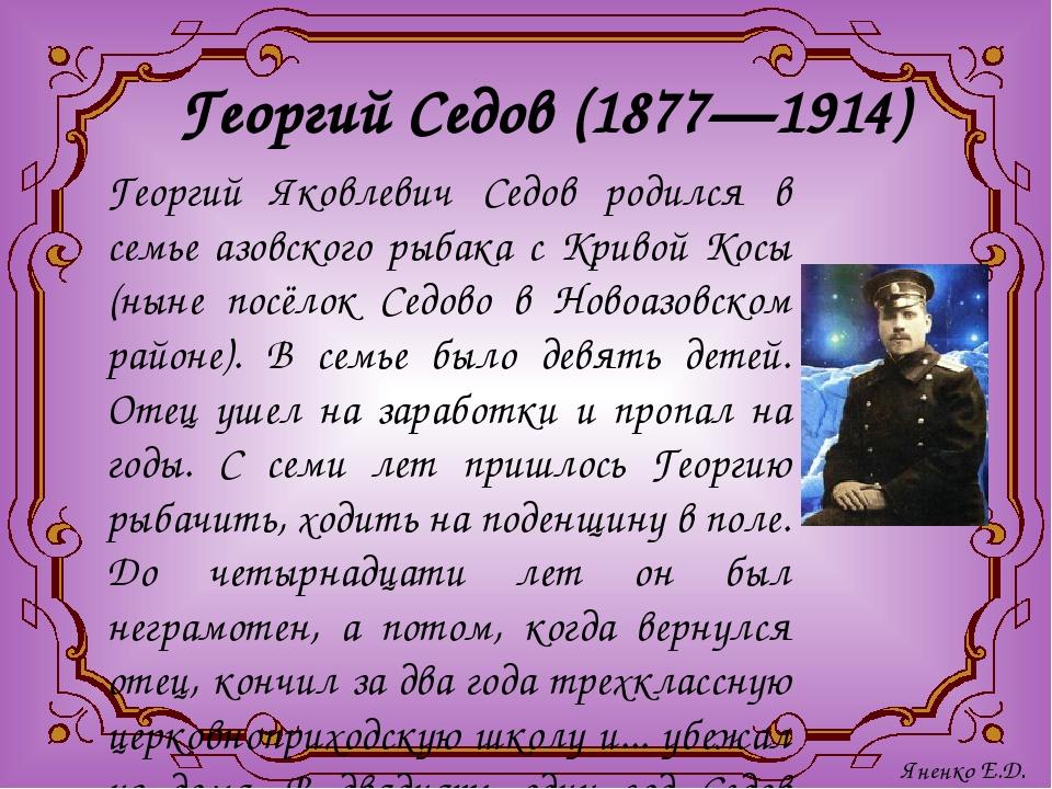 Георгий Седов (1877—1914) Георгий Яковлевич Седов родился в семье азовского р...