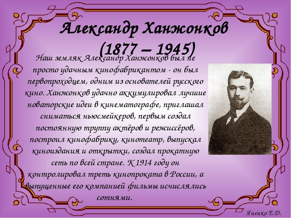 Александр Ханжонков (1877 – 1945) Наш земляк Александр Ханжонков был не прост...