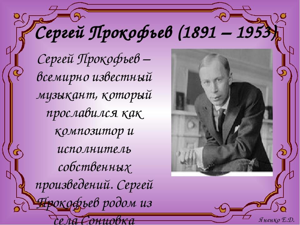 Сергей Прокофьев (1891 – 1953) Сергей Прокофьев – всемирно известный музыкант...