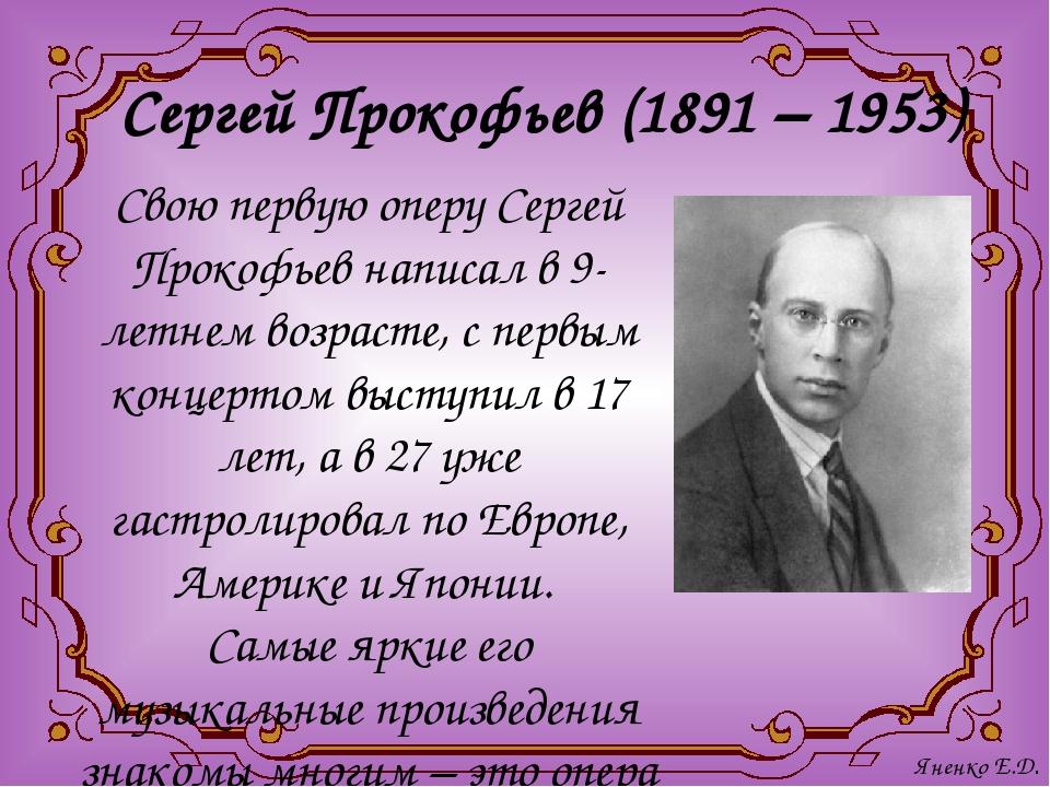 Сергей Прокофьев (1891 – 1953) Свою первую оперу Сергей Прокофьев написал в 9...