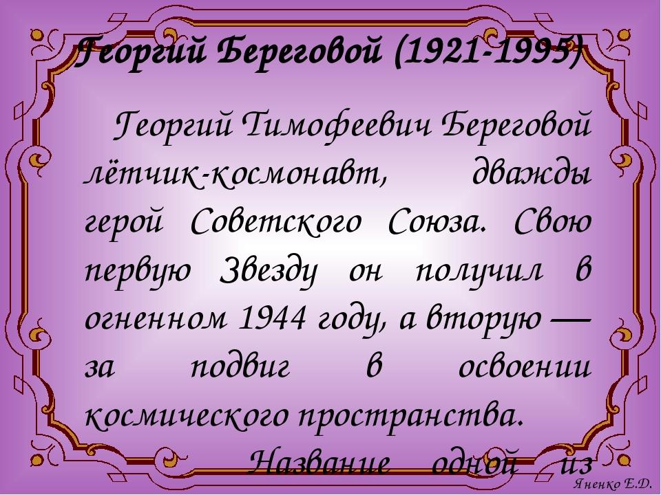 Георгий Береговой (1921-1995) Георгий Тимофеевич Береговой лётчик-космонавт,...