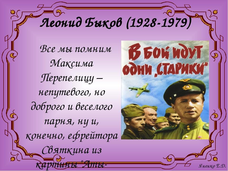 Леонид Быков (1928-1979) Все мы помним Максима Перепелицу – непутевого, но до...