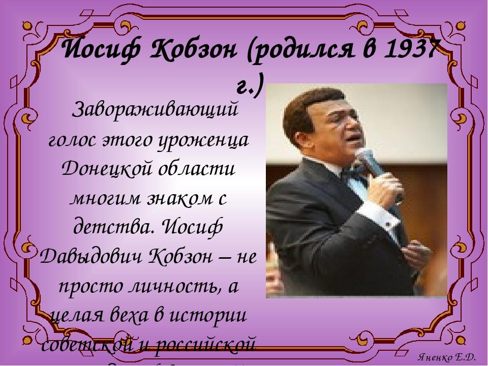 Иосиф Кобзон (родился в 1937 г.) Завораживающий голос этого уроженца Донецкой...