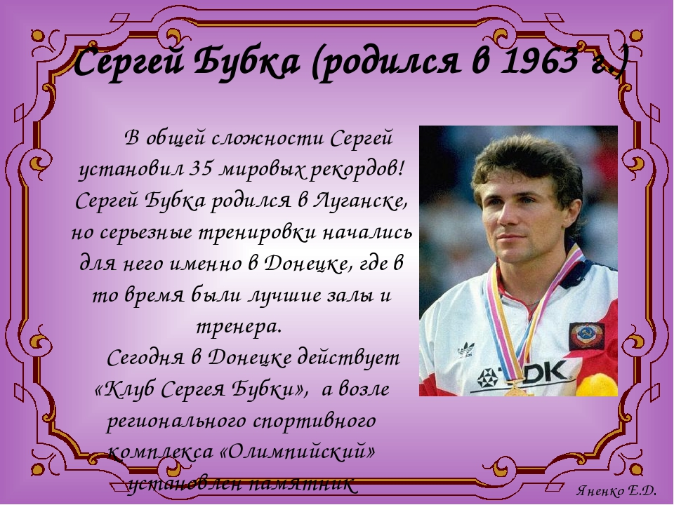 Сергей Бубка (родился в 1963 г.) В общей сложности Сергей установил 35 мировы...