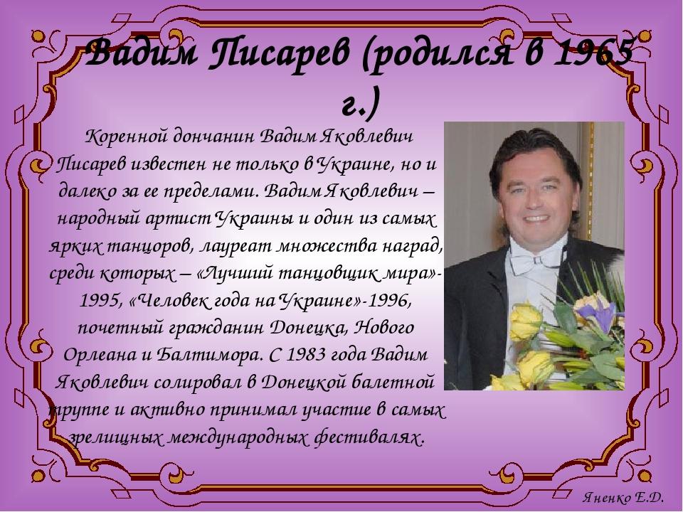 Вадим Писарев (родился в 1965 г.) Коренной дончанин Вадим Яковлевич Писарев и...