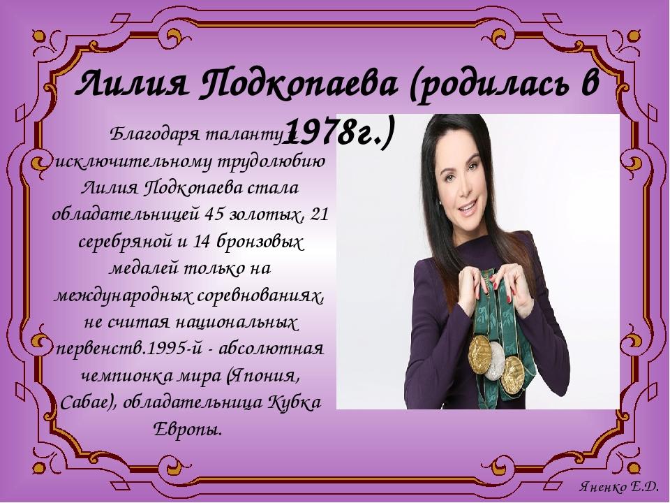 Лилия Подкопаева (родилась в 1978г.) Благодаря таланту и исключительному труд...