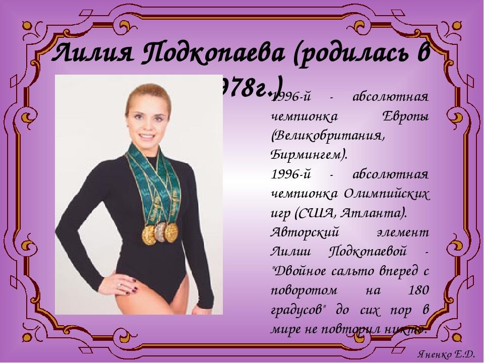 Лилия Подкопаева (родилась в 1978г.) 1996-й - абсолютная чемпионка Европы (Ве...