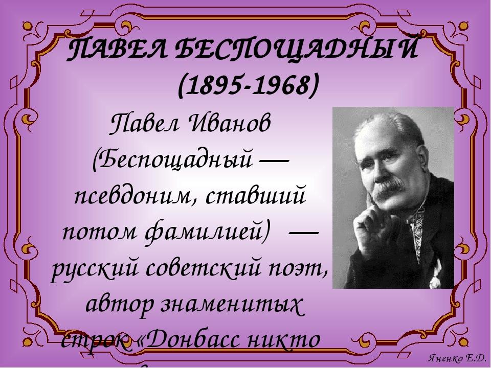 ПАВЕЛ БЕСПОЩАДНЫЙ (1895-1968) Павел Иванов (Беспощадный — псевдоним, ставший...