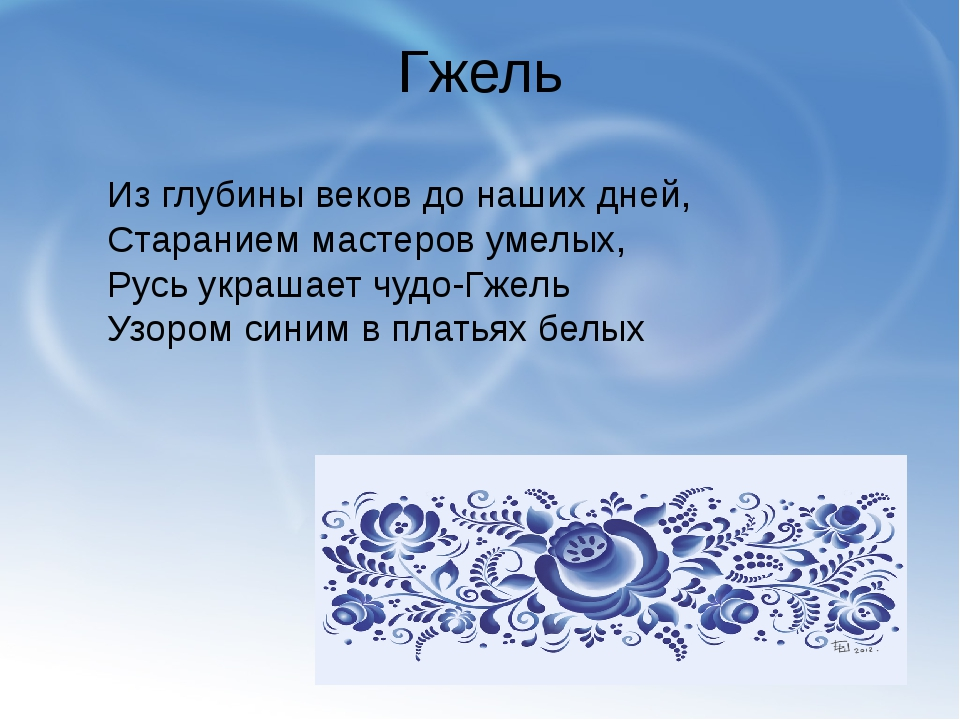 Гжель Из глубины веков до наших дней, Старанием мастеров умелых, Русь украшае...