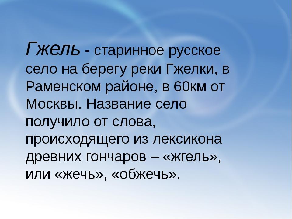 Гжель - старинное русское село на берегу реки Гжелки, в Раменском районе, в 6...