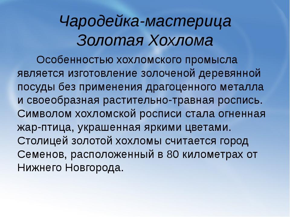 Чародейка-мастерица Золотая Хохлома Особенностью хохломского промысла являетс...