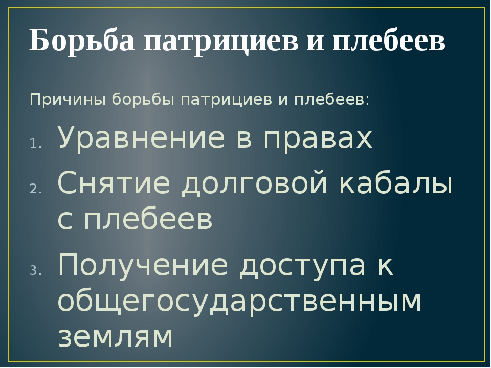 Борьба патрициев и плебеев Причины борьбы патрициев и плебеев: Уравнение в пр...