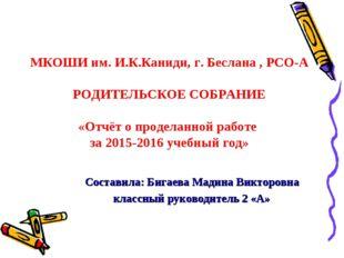 Составила: Бигаева Мадина Викторовна классный руководитель 2 «А» МКОШИ им. И.
