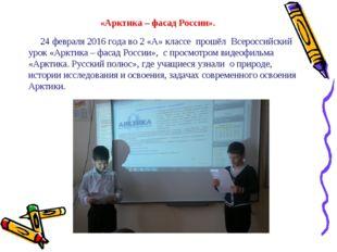 «Арктика – фасад России». 24 февраля 2016 года во 2 «А» классе прошёл Всеросс