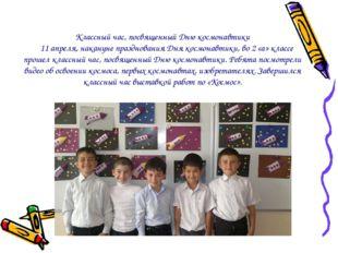 Классный час, посвященный Дню космонавтики 11 апреля, накануне празднования Д