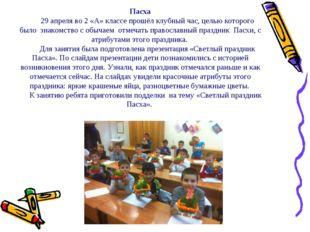 Пасха 29 апреля во 2 «А» классе прошёл клубный час, целью которого было знако