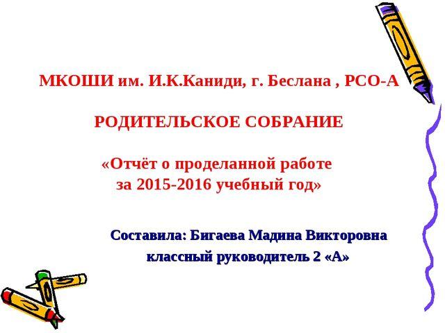 Составила: Бигаева Мадина Викторовна классный руководитель 2 «А» МКОШИ им. И....