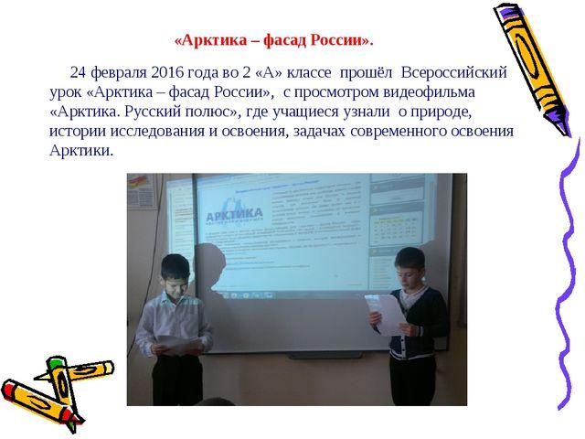 «Арктика – фасад России». 24 февраля 2016 года во 2 «А» классе прошёл Всеросс...