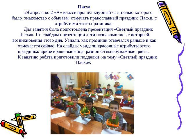 Пасха 29 апреля во 2 «А» классе прошёл клубный час, целью которого было знако...