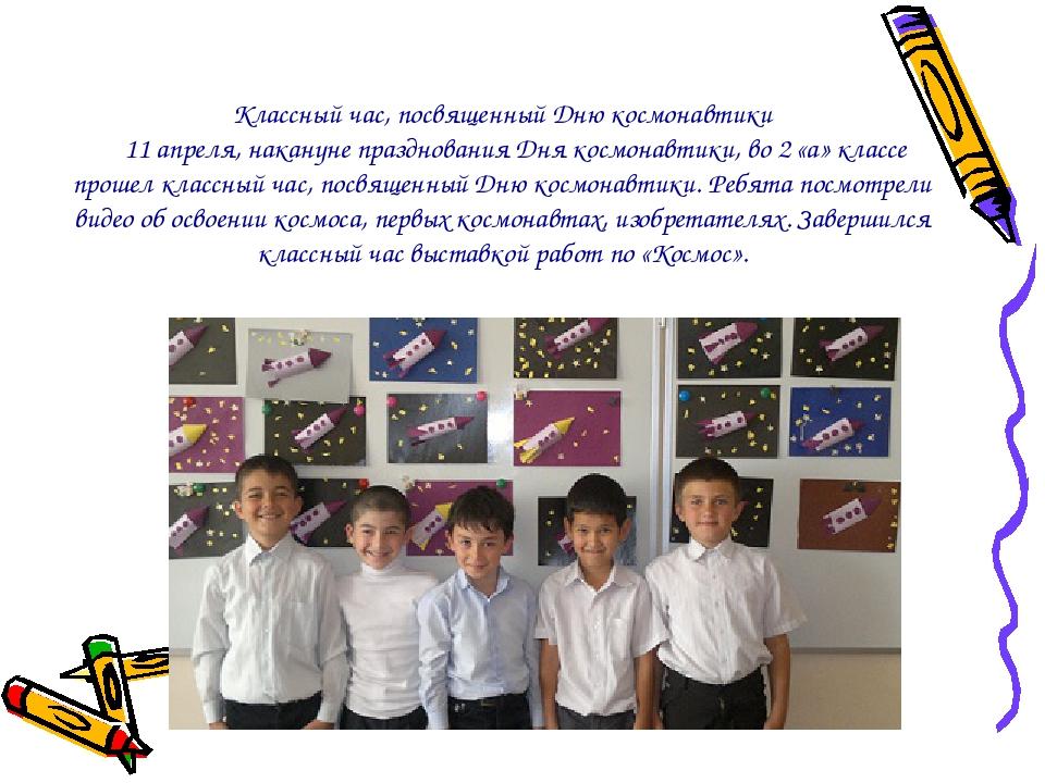 Классный час, посвященный Дню космонавтики 11 апреля, накануне празднования Д...