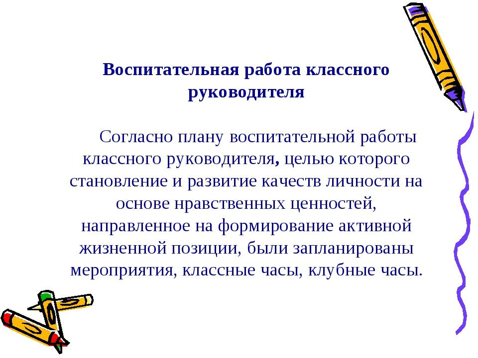 Воспитательная работа классного руководителя Согласно плану воспитательной ра...