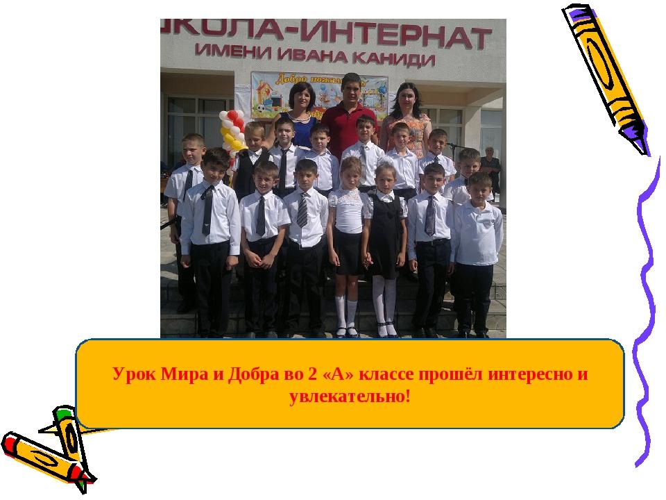 Урок Мира и Добра во 2 «А» классе прошёл интересно и увлекательно!