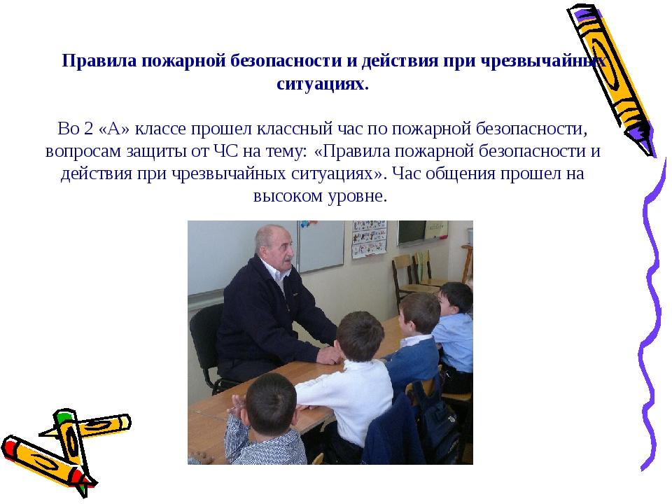 Правила пожарной безопасности и действия при чрезвычайных ситуациях. Во 2 «А...