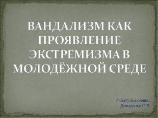 Работу выполнила Давыденко О.В.