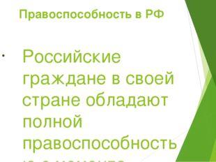 Правоспособность в РФ Российские граждане в своей стране обладают полной прав