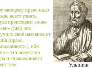 «Изучающему право надо прежде всего узнать, откуда происходит слово «право» (