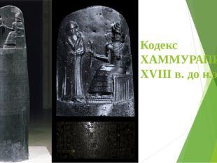 Кодекс ХАММУРАПИ XVIII в. до н.э.