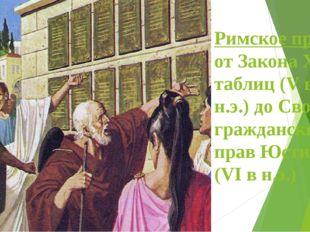 Римское право – от Закона XII таблиц (V в. до н.э.) до Свода гражданских прав