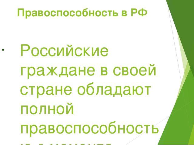 Правоспособность в РФ Российские граждане в своей стране обладают полной прав...