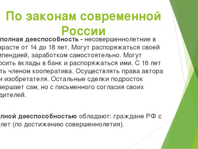 По законам современной России Неполная дееспособность - несовершеннолетние в...