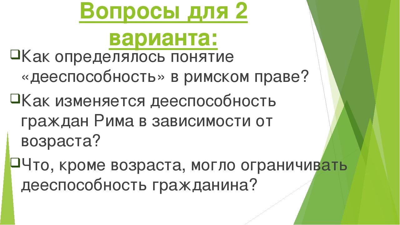 Вопросы для 2 варианта: Как определялось понятие «дееспособность» в римском п...