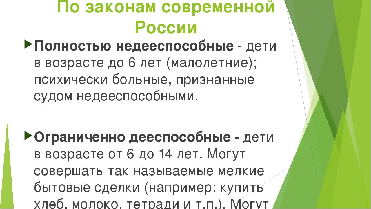 По законам современной России Полностью недееспособные - дети в возрасте до 6...