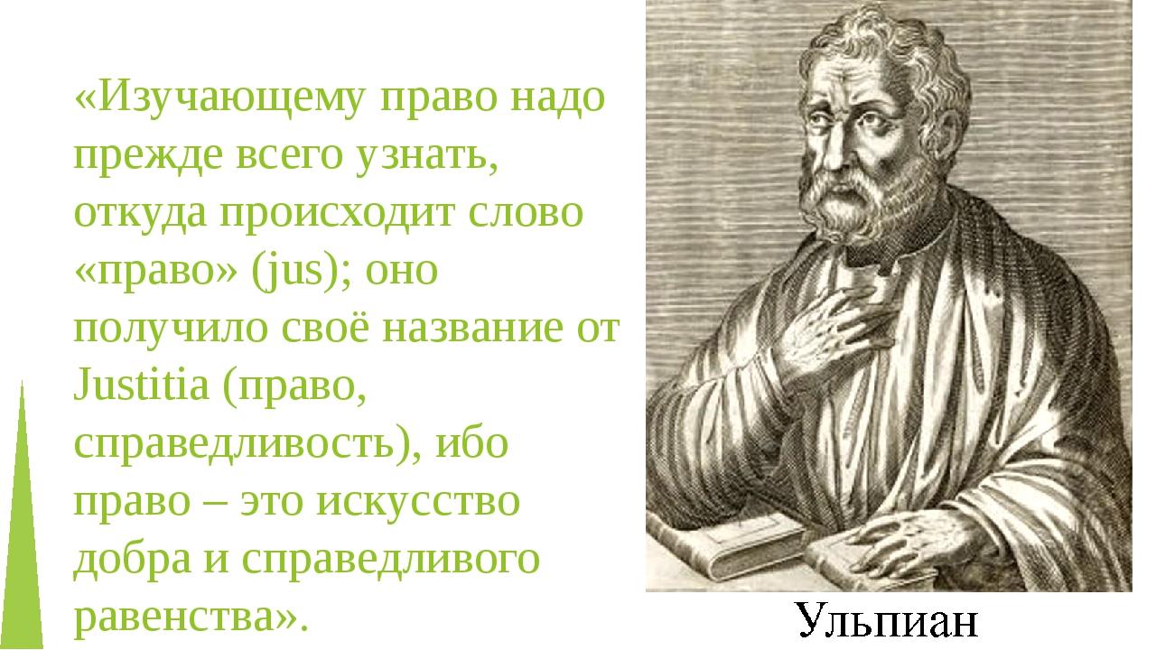 «Изучающему право надо прежде всего узнать, откуда происходит слово «право» (...
