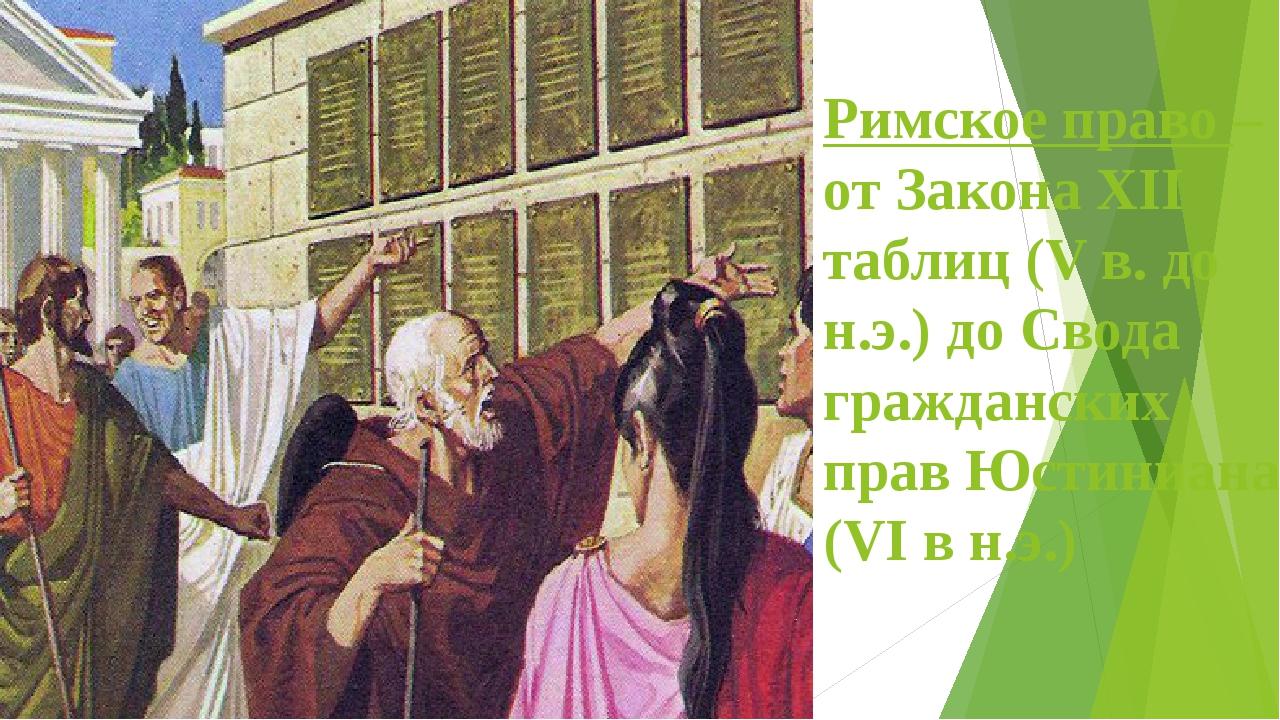 Римское право – от Закона XII таблиц (V в. до н.э.) до Свода гражданских прав...