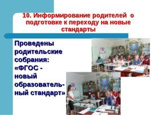 10. Информирование родителей о подготовке к переходу на новые стандарты Прове
