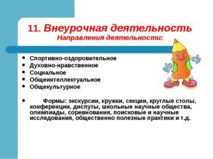 11. Внеурочная деятельность Направления деятельности: Спортивно-оздоровительн