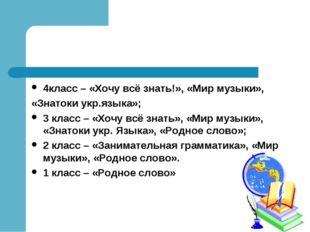 4класс – «Хочу всё знать!», «Мир музыки», «Знатоки укр.языка»; 3 класс – «Хоч
