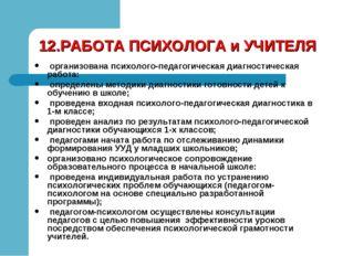 12.РАБОТА ПСИХОЛОГА и УЧИТЕЛЯ организована психолого-педагогическая диагности